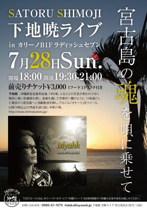 shimoji_live_fryer-04