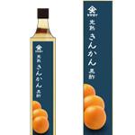 きんかん黒酢 商品パッケージ