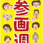 宮崎県男女共同参画週間 のぼり旗