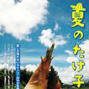 緑竹会様ラベル・ポスター