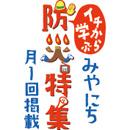宮日新聞様防災特集