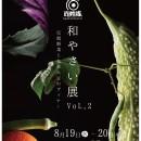 和やさい展Vol.2フライヤー