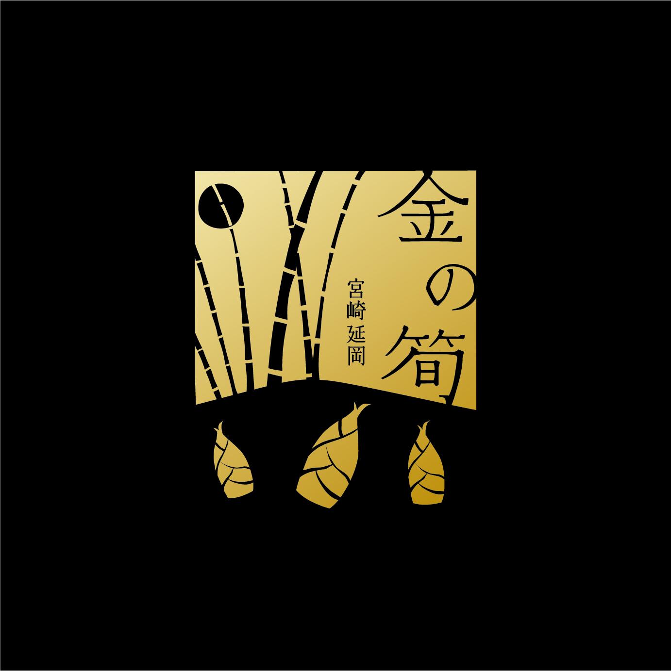 延岡「金の筍」ロゴ・パッケージデザイン