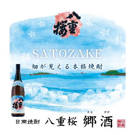八重桜焼酎ラベル