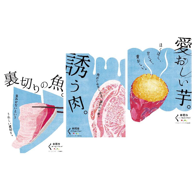 串間市農産ブランドポスター