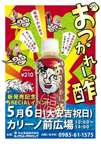 kokuchi130502-02