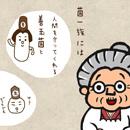 キムラ漬物発酵と腸と菌のおはなし